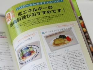 大満足レシピ3