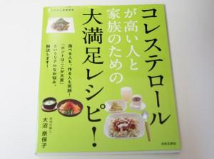 大満足レシピ2