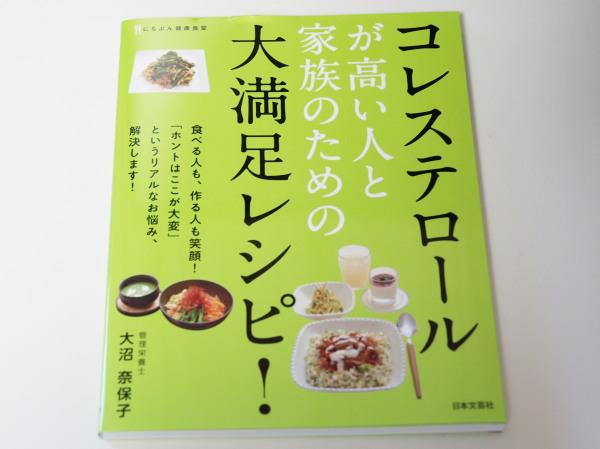 コレステロールが高い人と家族のための大満足レシピ!